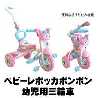 BabyRebeccabonbon(ベビーレベッカボンボン)幼児用三輪車