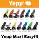 Yepp Maxi Easyfit(イェップ マキシイージーフィット)【チャイルドシート(後用)】リ ...