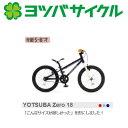 Yotsuba cycle ヨツバサイクル YOTSUBA Zero 18 ヨツバ ゼロ 18