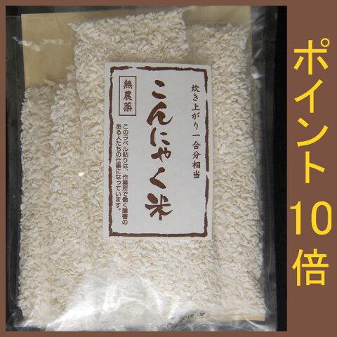石井さんのこんにゃく米(乾燥こんにゃく米)無農薬【ポイント10倍】