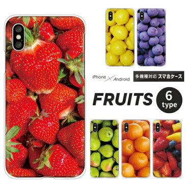 iPhone11 AQUOS sense3 Galaxy s10 ケース フルーツ かわいい 各機種対応 iPhone SE 第2世代 iPhone8 Pixel3a Galaxy S10 S20 a20 p30lite Xperia 10 II SO-02L F-02L ハードケース クリアケース カバー 可愛い シンプル いちご レモン ぶどう 洋梨 オレンジ