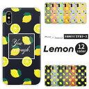iPhone11 AQUOS sense3 Galaxy s10 ケース フルーツ レモン かわいい 各機種対応 iPhoneSE 第2……