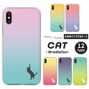 Galaxy A21 A41 S10 S20 A20 ケース 猫 シルエット グラデーション SC-42A Galaxya41 SC-41A S……