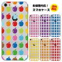 iPhone12 mini AQUOS sense4 Galaxy A41 ケース フルーツ りんご かわいい 各機種対応 iPhone1……