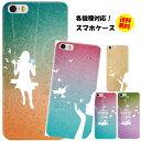 iPhone12 mini AQUOS sense4 Galaxy A41 ケース かわいい グラデーション 女の子 各機種対応 i……