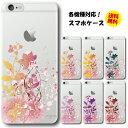 iPhone12 mini AQUOS sense4 Galaxy A41 ケース 花柄 背景クリア 透明 各機種対応 iPhone12 Pr……