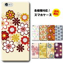 iPhone12 AQUOS sense3 Galaxy A41 ケース 花柄 エレガント かわいい 各機種対応 iPhone11 Pro……