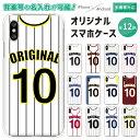 iPhone12 AQUOS sense3 Galaxy A41 ケース 野球 名入れ 背番号 各機種対応 iPhone12mini iPhon……