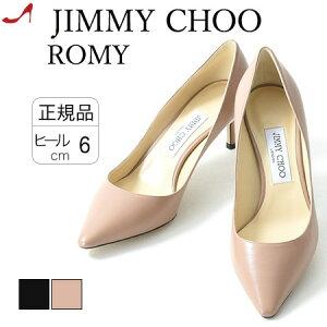 JIMMY CHOO ROMY ロミー ジミーチュウ パンプス ハイヒール 本革 ポインテッドトゥ ベージュ ピンク ブラック レザー ジミーチュー 靴 正規品 大きい サイズ 25cm