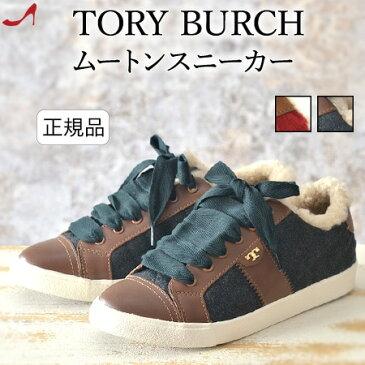 トリーバーチ オリバー ムートン スニーカー Tory Burch Oliver 人気 ブランド 正規品|もこもこ 防寒 暖かい ボア ぺたんこ ローヒール レディース おしゃれ かわいい おすすめ 歩きやすい 疲れない 本革 赤 黒 靴 送料無料