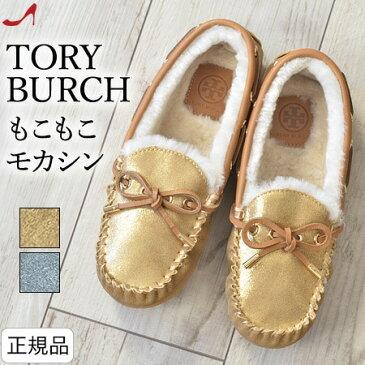 トリーバーチ マックスウェル モカシン TORY BURCH MAXWELL MOCCASIN 人気 ブランド 正規品|スリッポン ムートン もこもこ メタリック フラット シューズ 暖かい ゴールド グレー 大きい 小さい サイズ 本革 靴 送料無料
