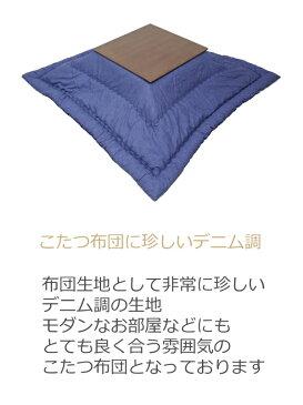 正方形 こたつ用掛け布団 185cm×185cm デニム調こたつ布団 幅75cm〜80cm×奥行75cm〜80cm正方形天板に対応 掛け布団 日本製 受注生産品 コットン100%