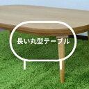 MIYU 丸いローテーブル 105 ナチュラル ナラ 円筒 ローテーブル 簡単こたつ布団取り付け可能 こたつにも リビングなどに使える 和室 洋室 座卓 楕円形 オーバル