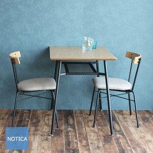 アイアン家具カフェスタイル二人掛けウォールナットダイニングテーブルセット3点セット可愛いカフェスタイルのお部屋作りにピッタリシンプルなデザイン