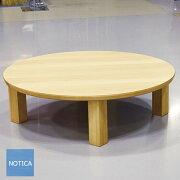 円形テーブル丸型円形120cm高さ35cmナラ突板大き目サイズでゆったりと座れるローテーブル。円形ローテーブルちゃぶ台シンプルなデザインの円形座卓綺麗な北欧テイスト和風数少ない120cmタイプ