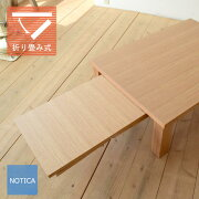 ミイネMINEローテーブル105cm45cmナラ材セット幅(105-150cm)国産和風モダン折りたたみ式折れ脚座卓簡単に長がさを変えれるテーブル親子テーブルシンプル狭い部屋にピッタリのテーブル和座卓伸長可能な軽量タイプセンターテーブル収納