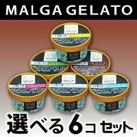 マルガージェラート選べるお好きな6コ入りアイス(ジェラート)セット♪♪お中元お歳暮ギフト父の日母の日子供の日内祝いご贈答用に!!