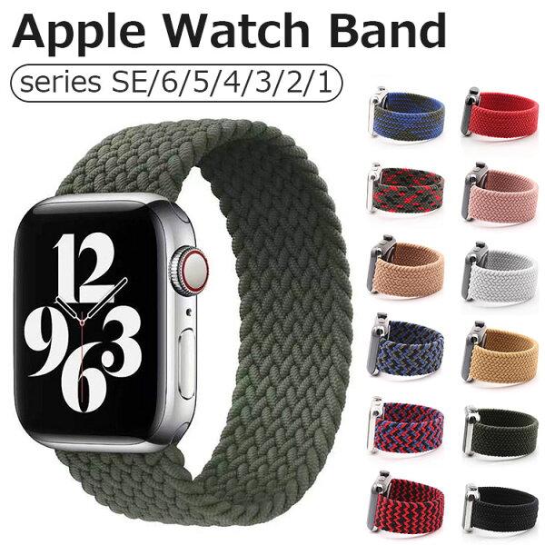 applewatchバンドアップルウォッチベルト人気applewatchベルトアップルウォッチバンドappleウォッチベルト着せ