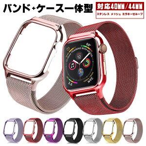 アップルウォッチ バンド ケース 一体型 Apple Watch ベルト ステンレス スリム おしゃれ カジュアル 取替 ミラネーゼ メッシュ 着せ替え 腕時計 40mm 44mm メンズ レディース AppleWatch series 6 5 4 SE
