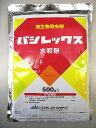 バシレックス水和剤 500g