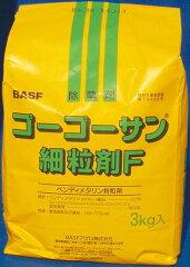 農薬 除草剤 ゴーゴーサン細粒剤F 3kg