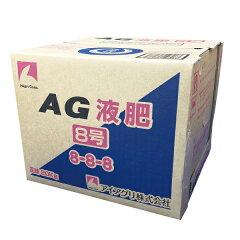 果菜農家さん必見の液肥です。AG液肥 8号 20kg 果菜農家さん必見の液肥です