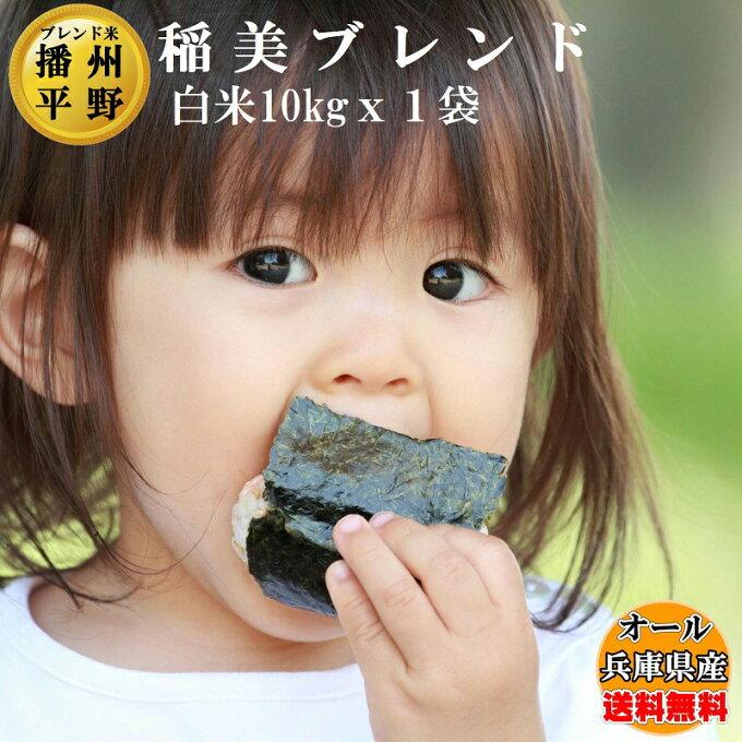 【コピー】白米10kg美味しい農家の米を選んでブレンドした【播州平野】 稲美ブレンド...