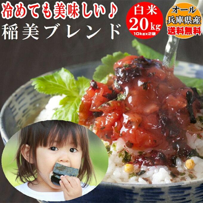 【Copy】米 白米20kg(10kgx2) 稲美ブレンド美味しい農家の米を選んでブ...