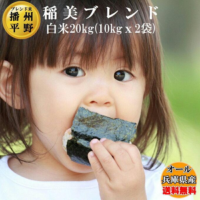 【コピー】白米20kg(10kgx2) 美味しい農家の米を選んでブレンドした【播州平...