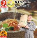 【新米 令和元年産】玄米 20kg(10kgx2) 胸永浩さんのヒノヒカリ精米無料 玄米/白米選べます兵庫県南産 産地直送第2回播磨N-1グランプリ2018最優秀金賞農家