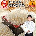 きぬむすめ 玄米5kg精米無料 玄米/白米選べます 播磨N-1グランプリ2021受賞米 令和2年兵庫県稲美町産 産地直送