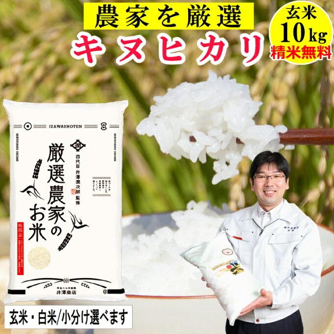 【Copy】玄米 10kg 完全個別処理 厳選農家のキヌヒカリ精米無料 玄米/白米選...