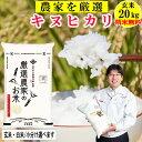 【新米 令和2年産】玄米 20kg 完全個別処理 厳選農家の...