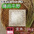 おいしいお米 播州平野 玄米10kg【精米無料】【兵庫県産ブレンド米】おいしいお米