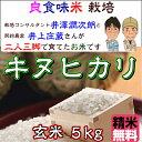 Inoue_kn05_h28