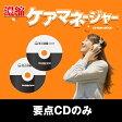 【2017年版】濃縮リスニング ケアマネジャー要点CDセット[CA10001]