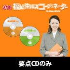 福祉住環境−ギュギュッと要点を濃縮!福祉住環境コーディネーター 2級合格コース(要点CDのみ)