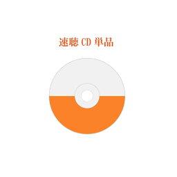 【単品購入不可】認知症ケア−ギュギュッと要点を濃縮!認知症ケア専門士速聴CD NC4
