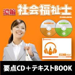 【要点濃縮リスニング 2015年試験対応】濃縮!社会福祉士(要点CD+テキストBOOK)