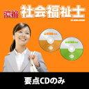 社会福祉士−ギュギュッと要点を濃縮!社会福祉士(要点濃縮CD...