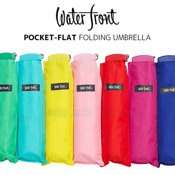 ウォーターフロントWaterfront折りたたみ傘軽量ポケフラットカラー手元薄型