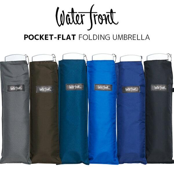 ウォーターフロントWaterfront軽量折りたたみ傘ポケフラットダークカラー薄型