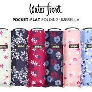 【waterfront】ポケフラット和柄UVウォーターフロント/シューズセレクション薄型折りたたみ傘