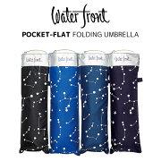 【waterfront】折りたたみ傘遮光遮熱晴雨兼用傘軽量ポケフラット55星座ウォーターフロントシューズセレクション