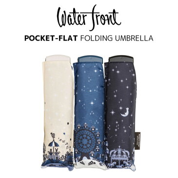 ウォーターフロント Waterfront 軽量 折りたたみ傘 ポケフラット Kinpro in amusement park 薄型 日傘 晴雨兼用傘