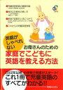 【よりどり5冊1,000円】【訳あり アウトレット】家庭でこどもに英語を教える方法