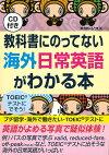 【訳ありアウトレット】『教科書に載っていない海外日常英語がわかる本』