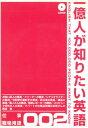 【よりどり5冊1,000円】【訳あり アウトレット】『一億人が知りたい英語』