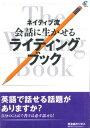 【よりどり5冊1,000円】【訳あり アウトレット】『ネイティブ流 会話に生かせるライティングブック』