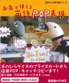 お店で使える英語POP表現
